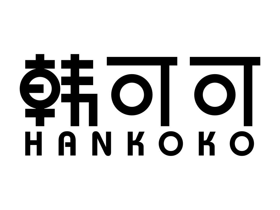 韩可可 HANKOKO