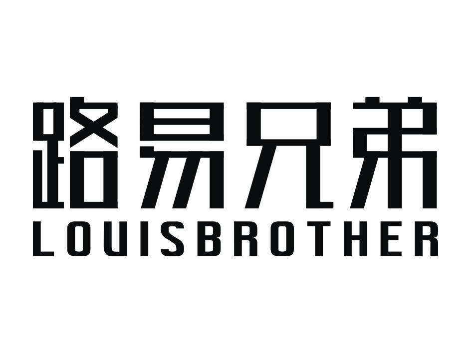 路易兄弟 LOUISBROTHER