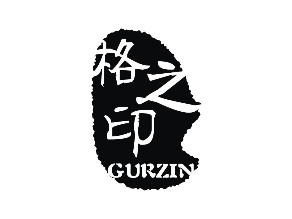 格之印 GURZIN