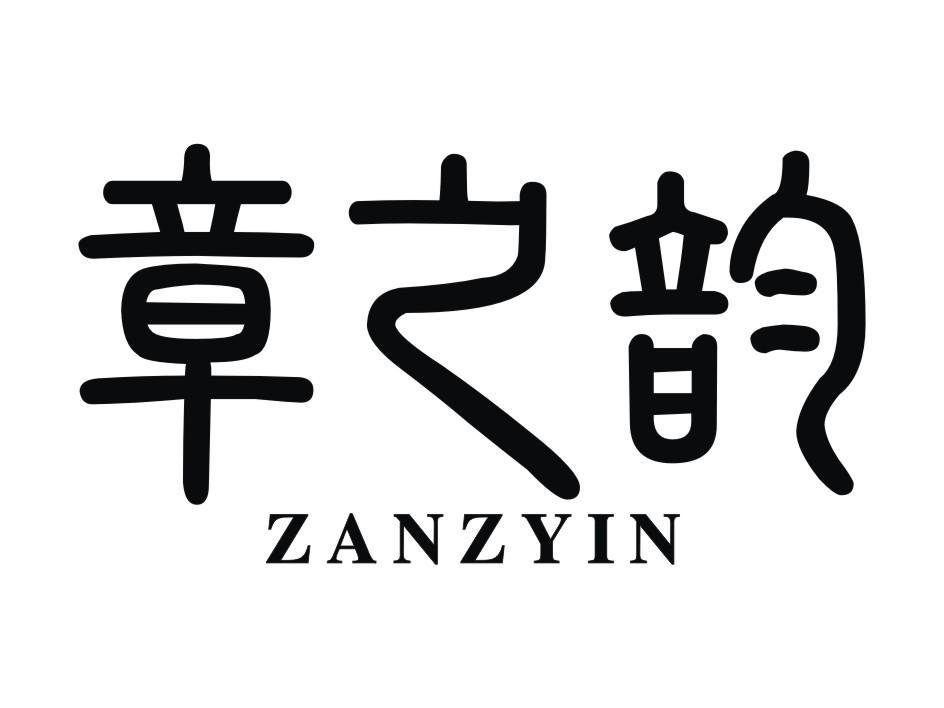 章之韵  ZANZYIN
