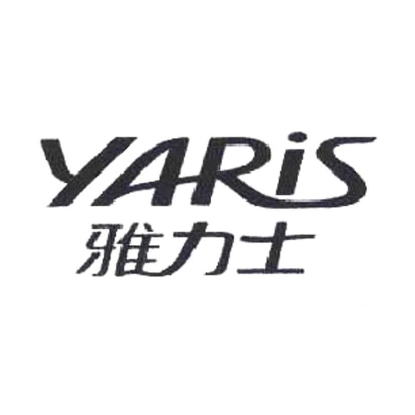 雅力士 YARIS