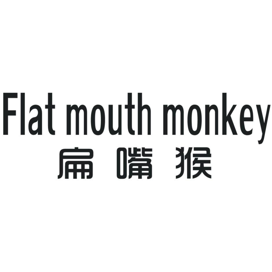 扁嘴猴 FLAT MOUTH MONKEY
