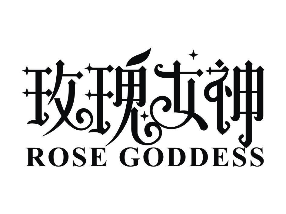玫瑰女神  ROSE GODDESS