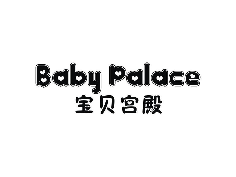 宝贝宫殿 BABY PALACE