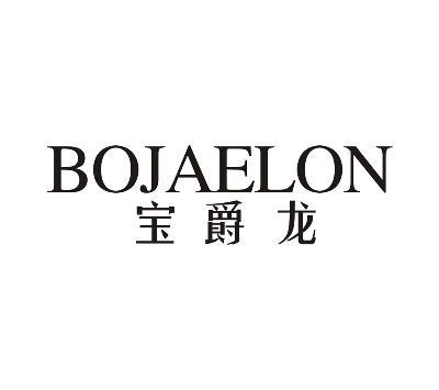 宝爵龙 BOJAELON