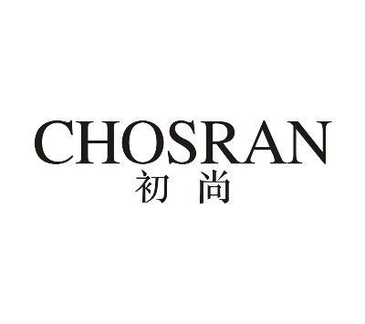 初尚 CHOSRAN