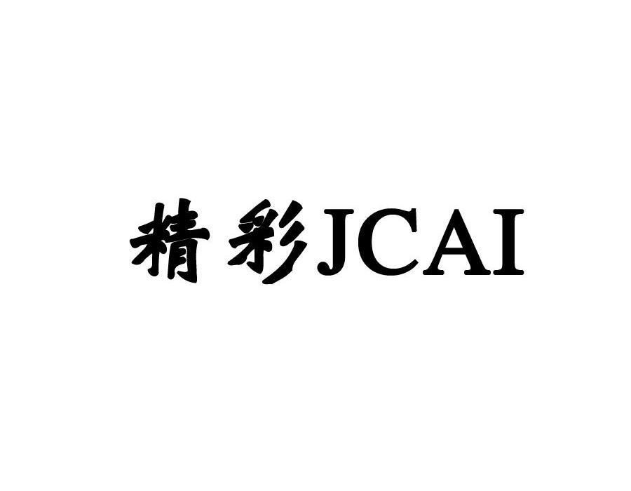 精彩 JCAI