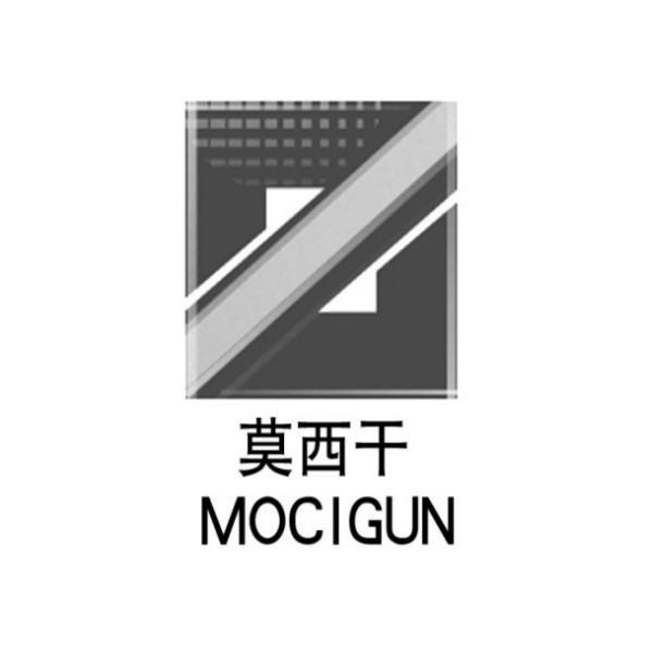 莫西干 MOCIGUN