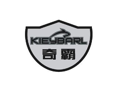 奇霸 KIEYBARL