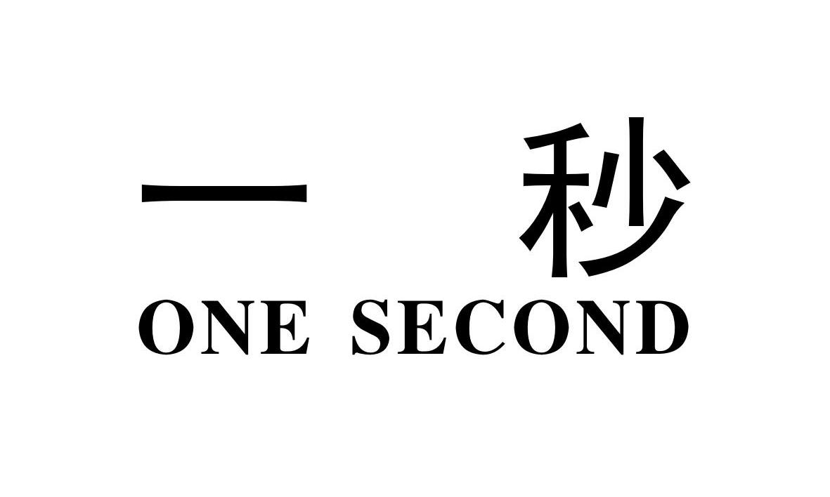 一秒 ONE SECOND