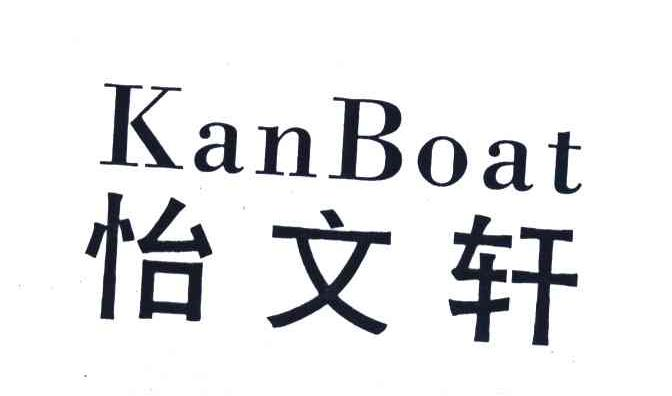 怡文轩;KANBOAT