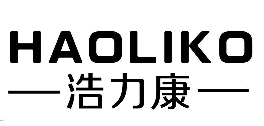 浩力康  HAOLIKO