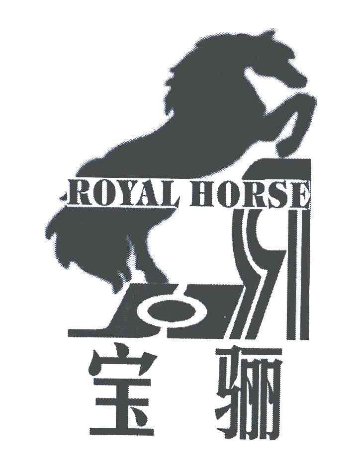 宝骊;ROYAL HORSE