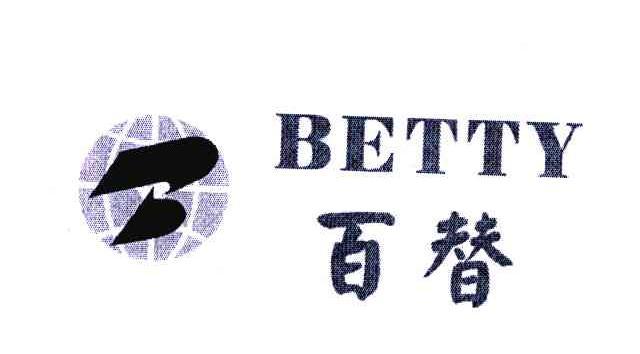 百替;BETTY