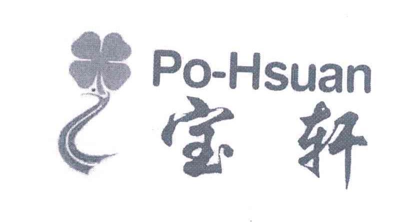 宝轩;POHSUAN