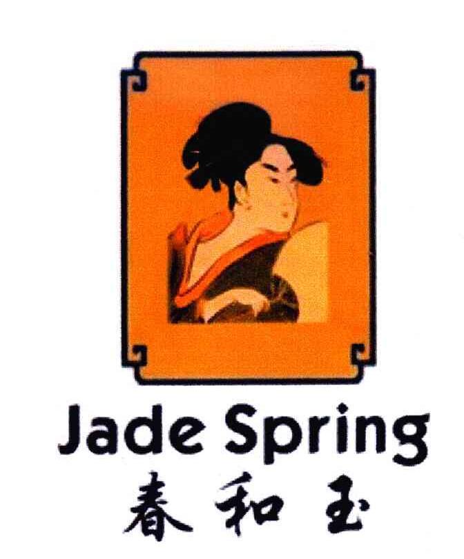 春和玉;JADE SPRING