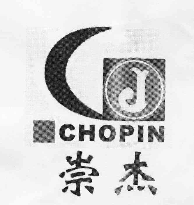 崇杰;CHOPIN