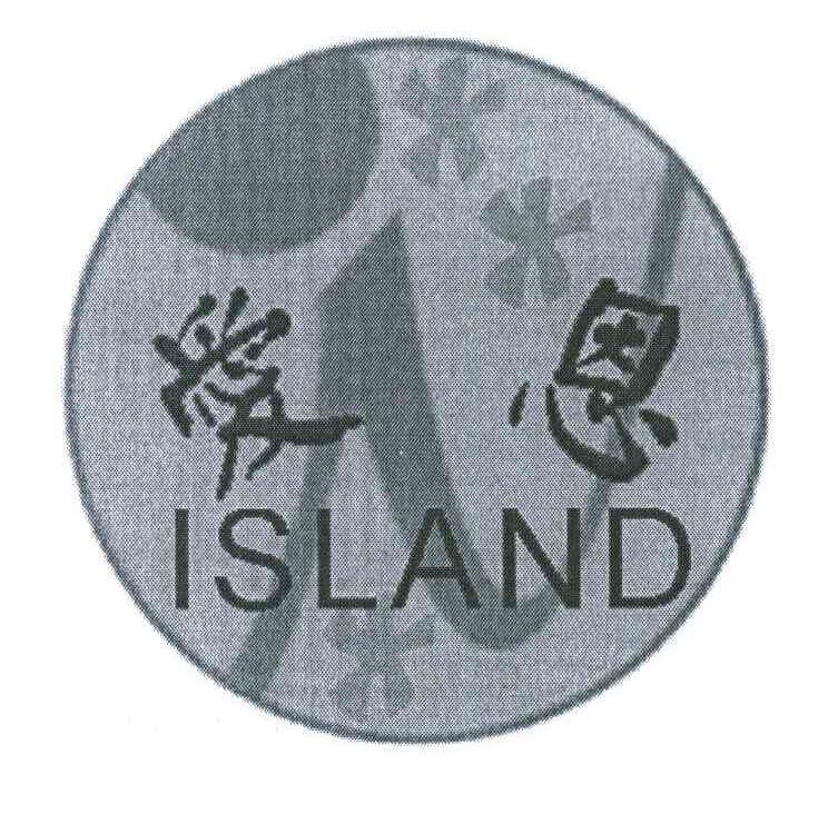 爱恩;ISLAND