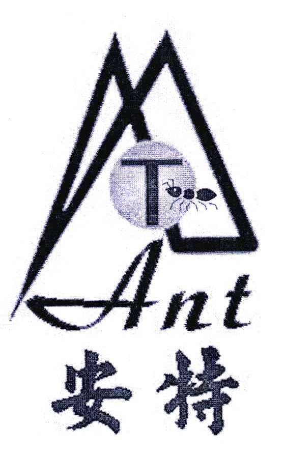 安特;ANT