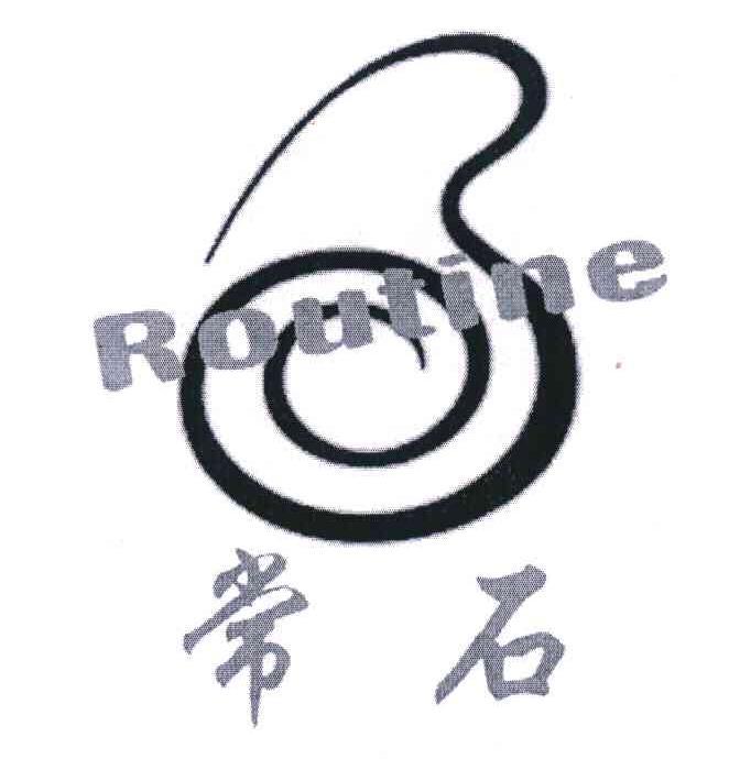 常石;ROUTINE