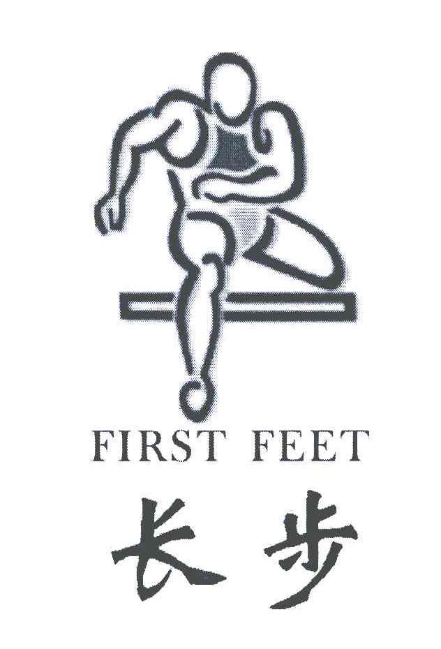 长步;FIRST FEET