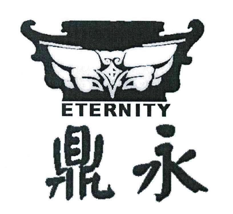 鼎永;ETERNITY