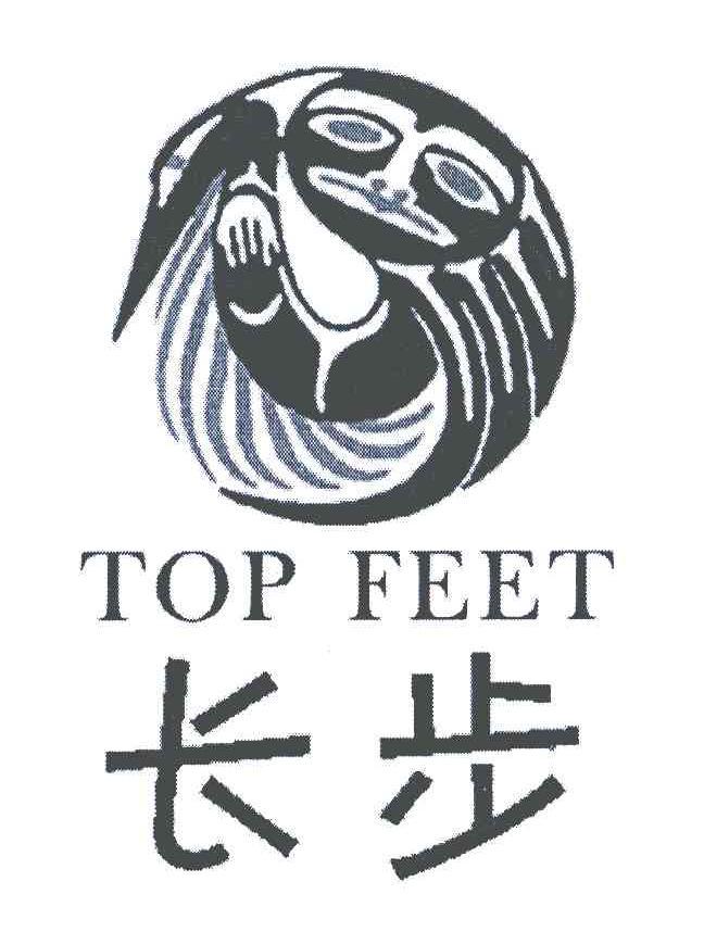 长步;TOP FEET