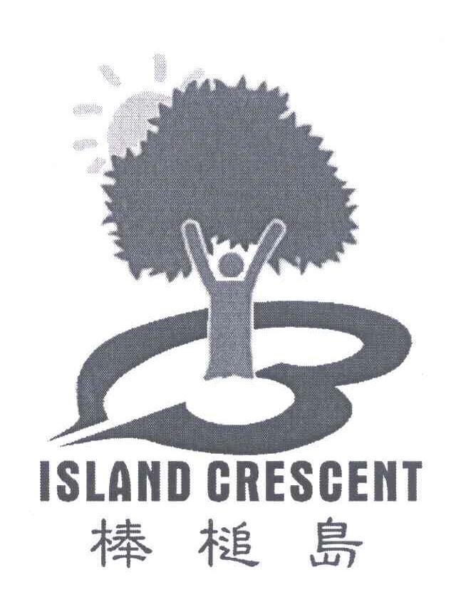 棒槌岛;ISLAND CRESCENT