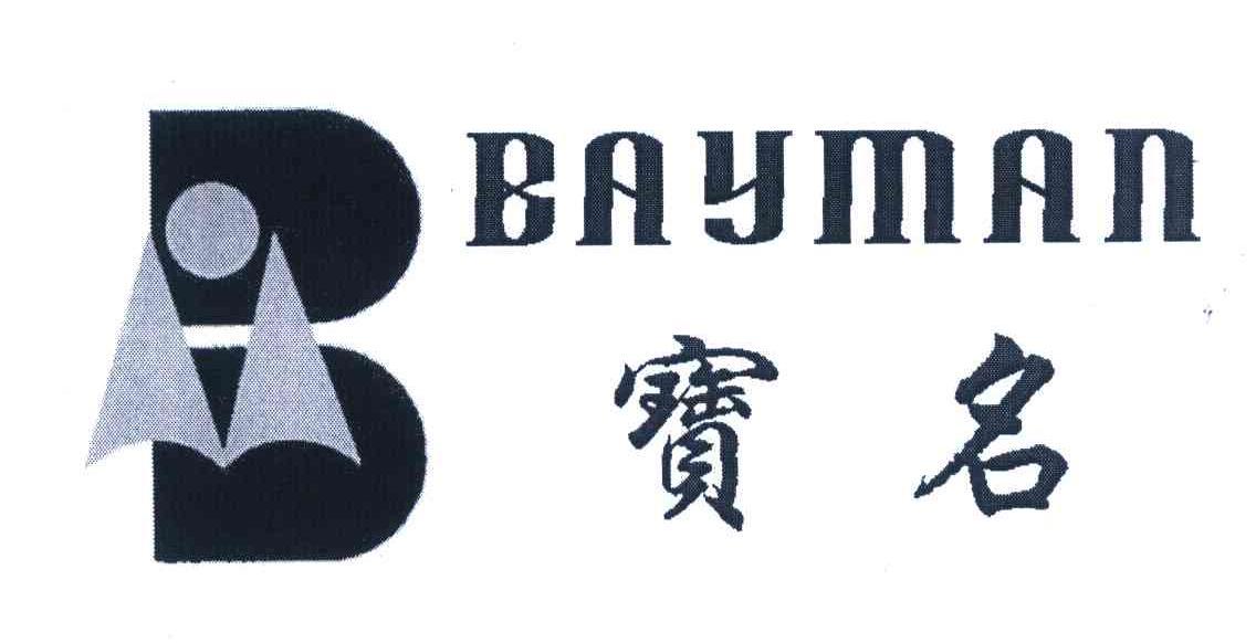 宝名;BAYMAN;M