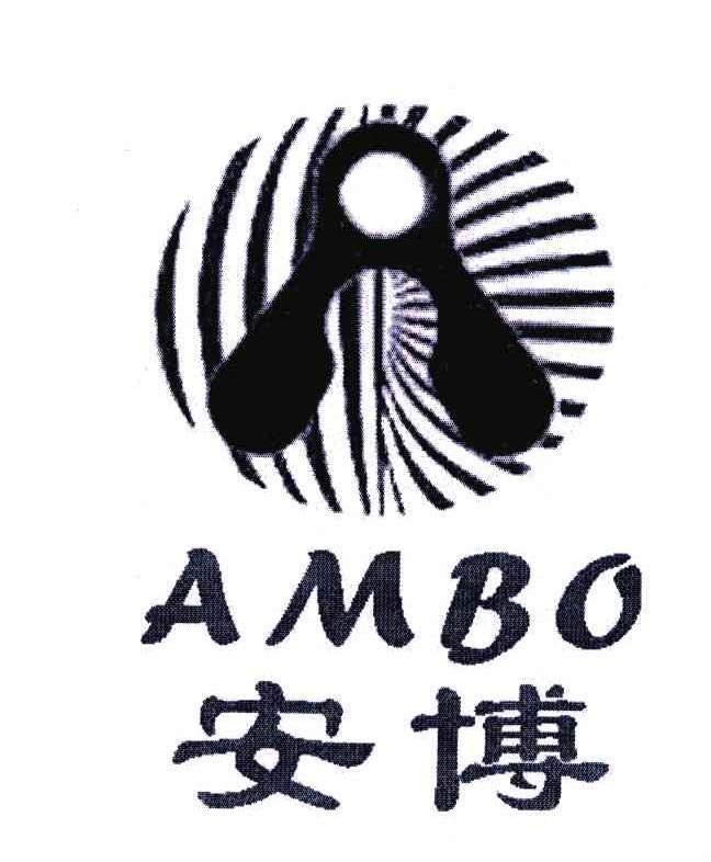 安博;AMBO