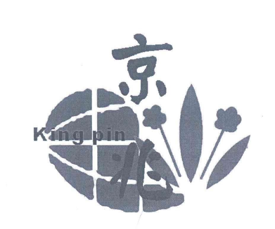京兆;KINGPIN