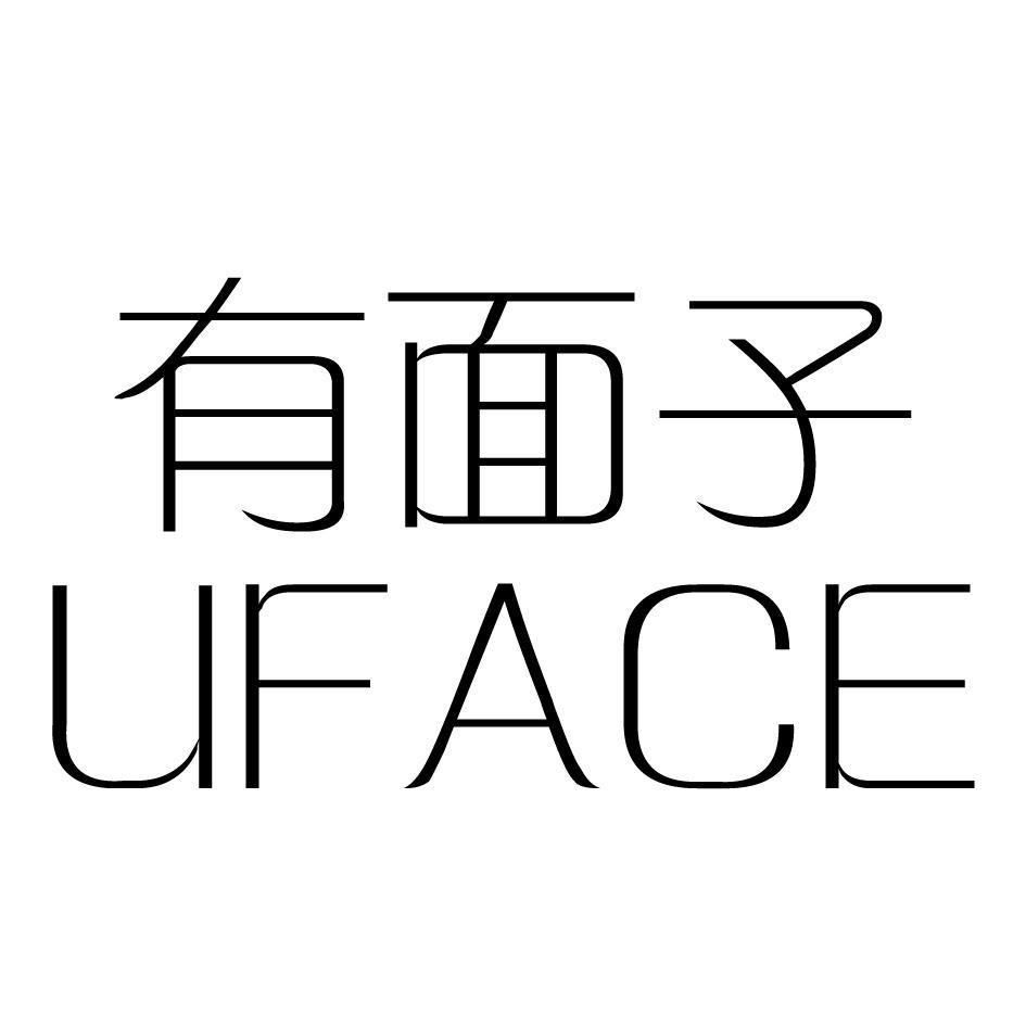 有面子 UFACE
