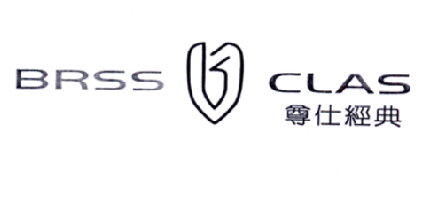 尊仕经典 BRSS CLAS