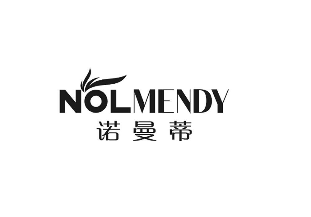 诺曼蒂 NOLMENDY