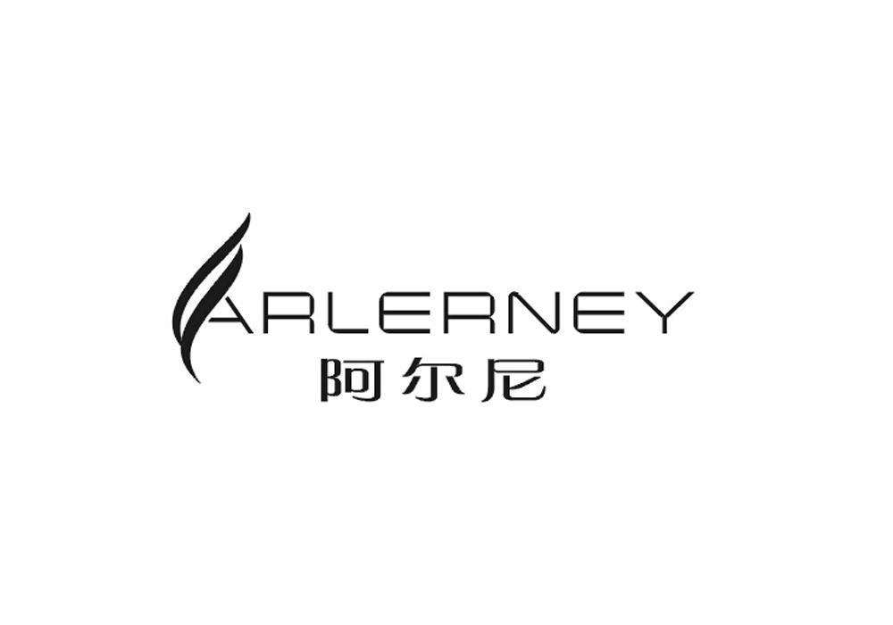 阿尔尼 ARLERNEY