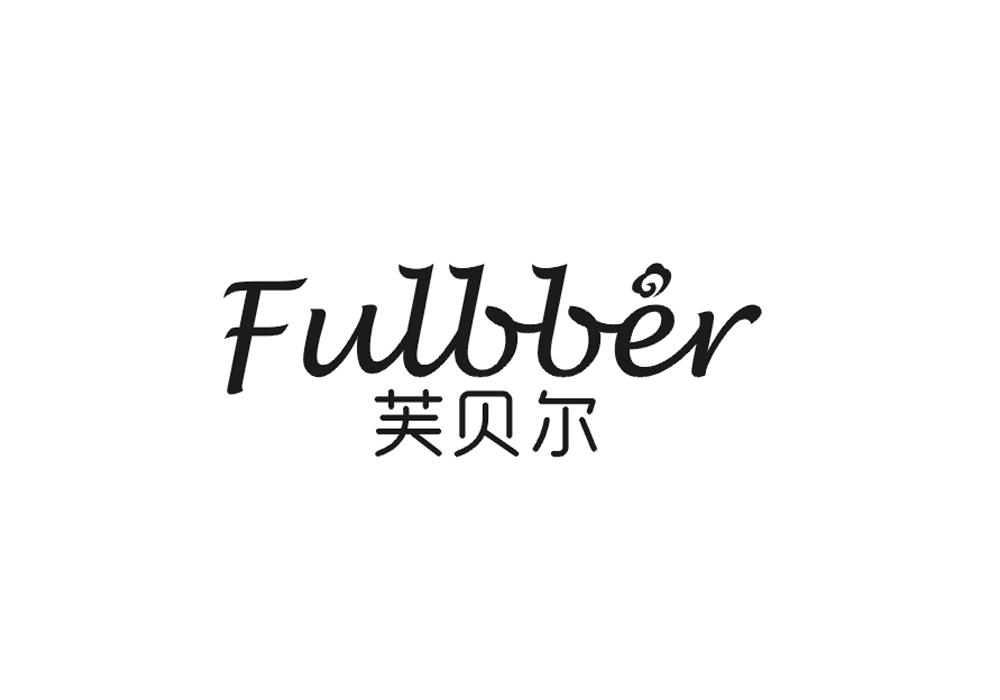 芙贝尔 FULBBER