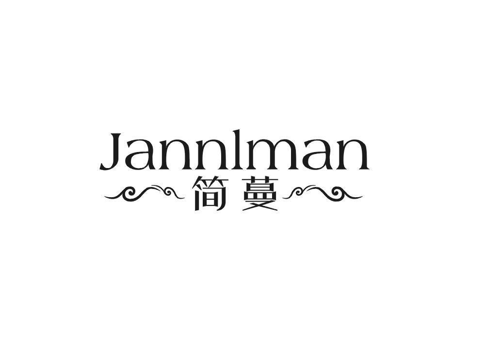 简蔓 JANNLMAN