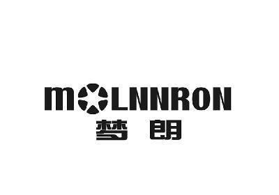梦朗  MOLNNRON