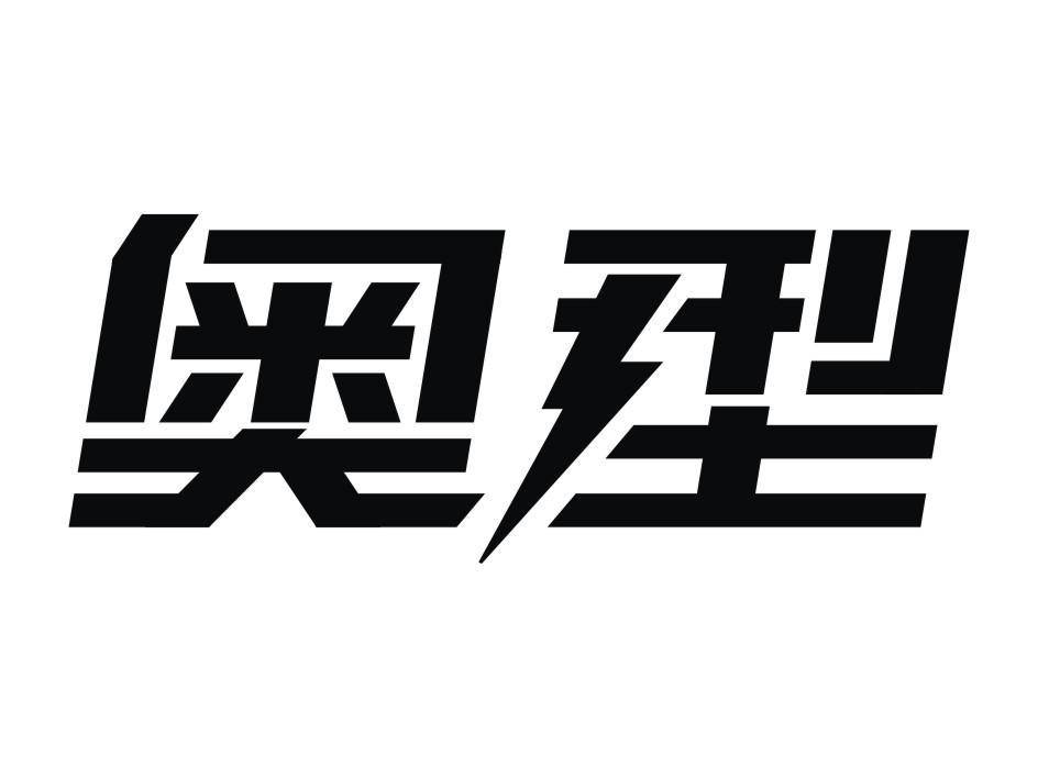 奧型(xing)