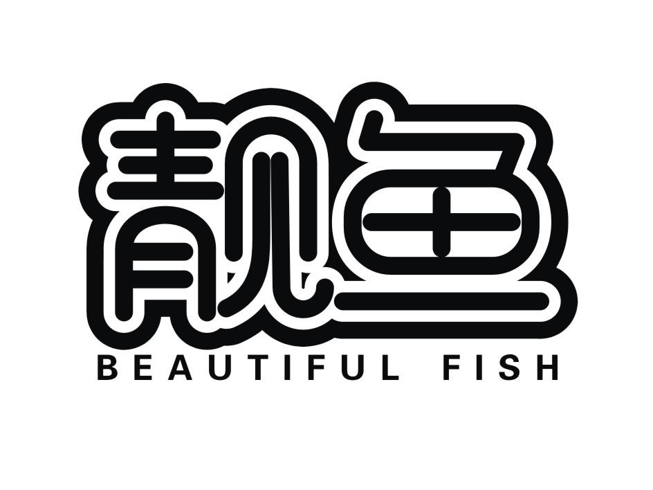 靓鱼  BEAUTIFUL FISH