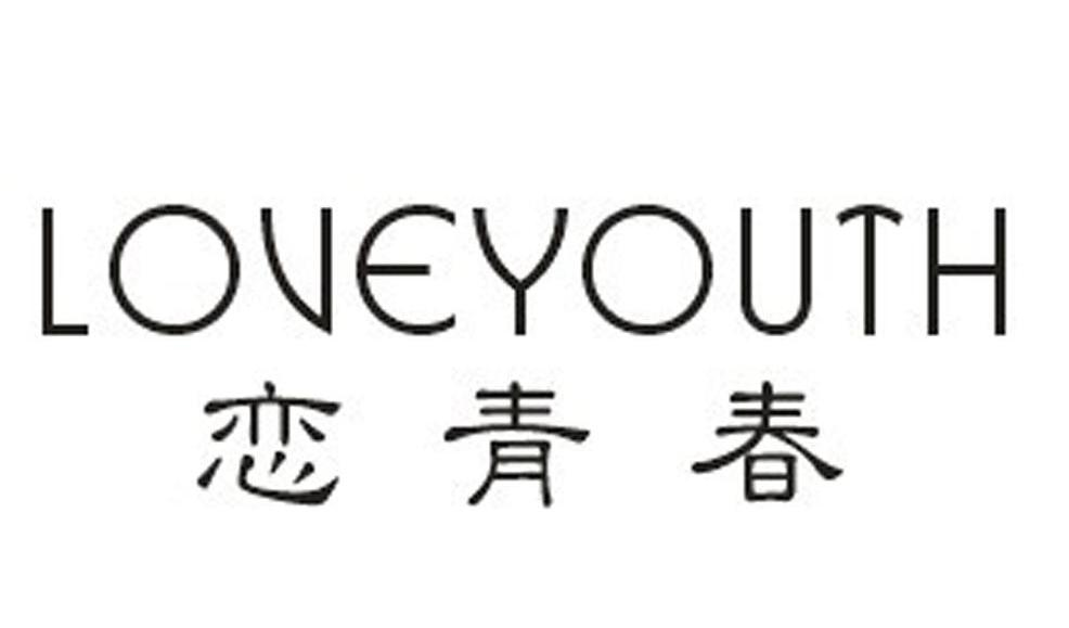 恋青春 LOVEYOUTH