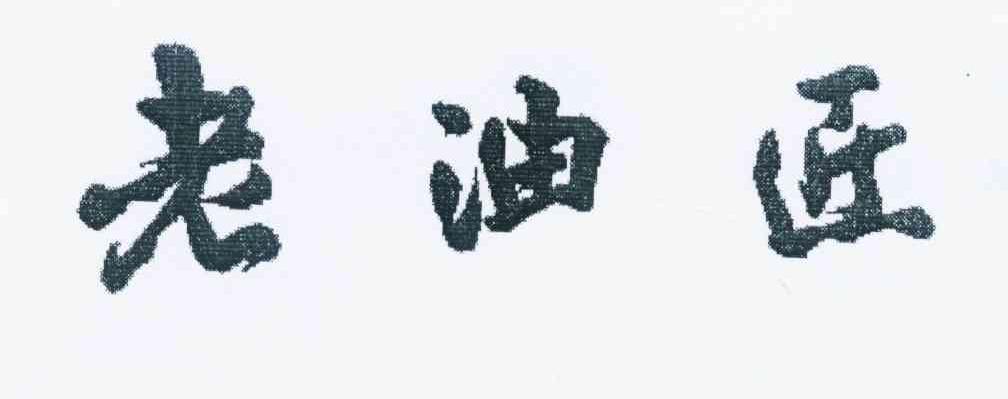 老(lao)油匠