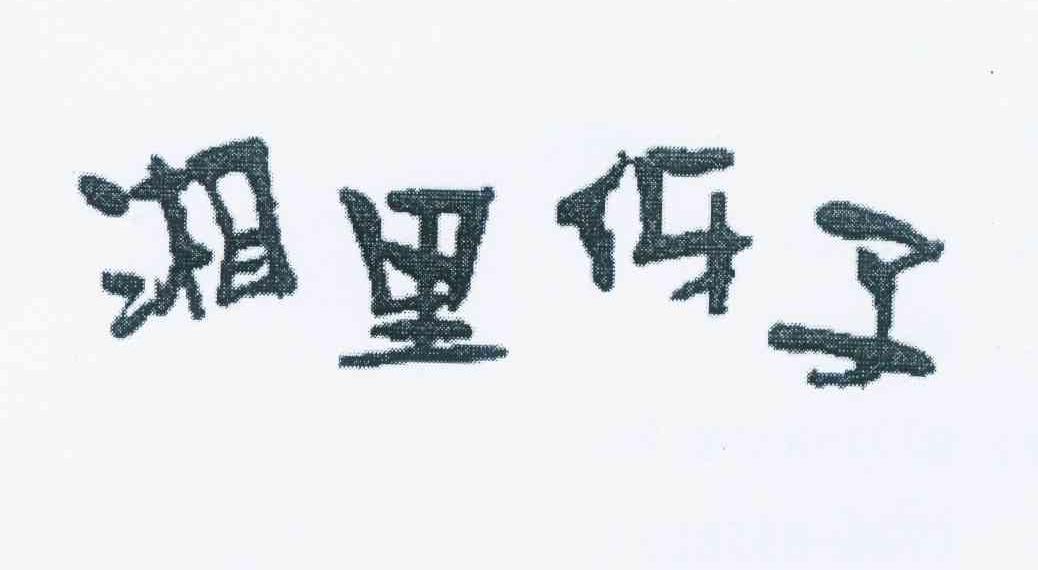 湘里伢(ya)子