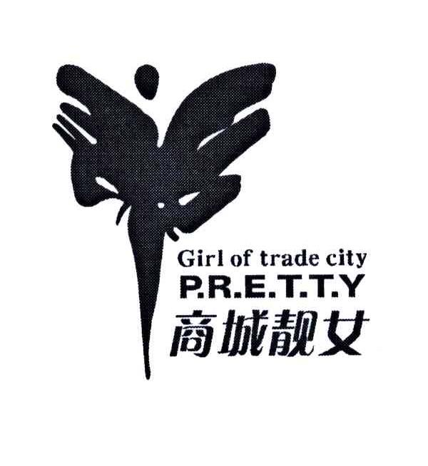 商城靓女;GIRL OF TRADE CITY PRETTY