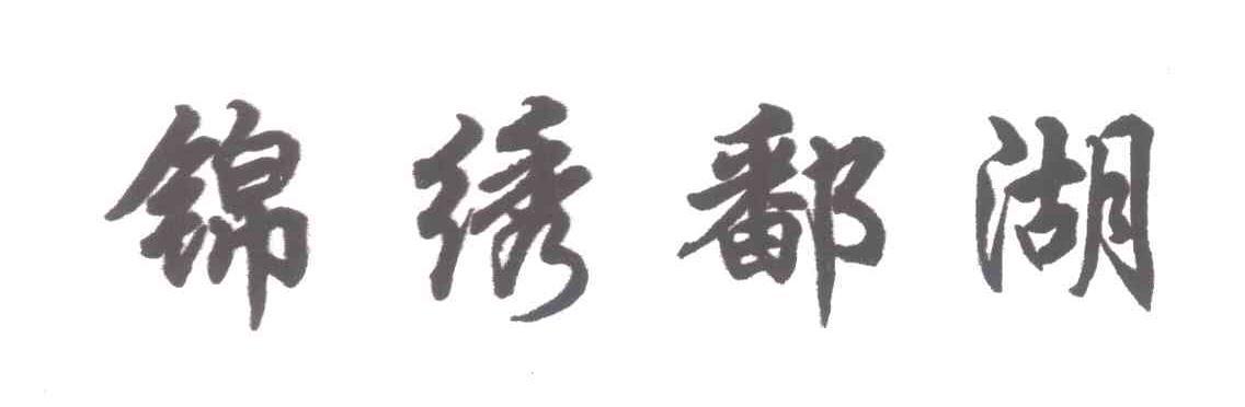 锦绣鄱湖商标转让