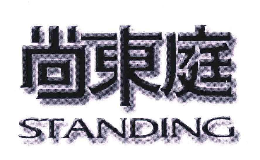 尚东庭;STANDING