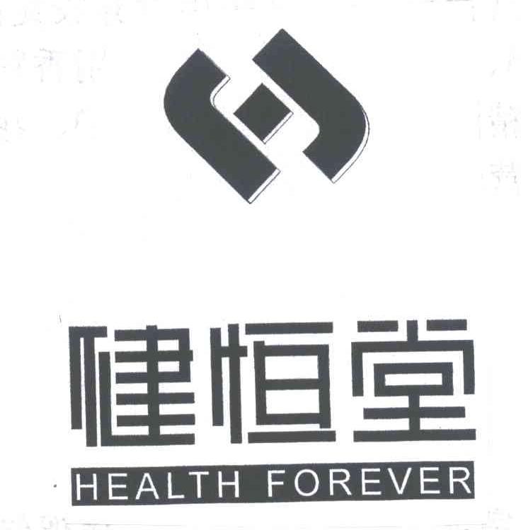 健恒堂;HEALTH FOREVER