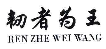 韌者(zhe)為王