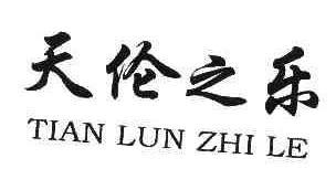 天(tian)倫之(zhi)樂