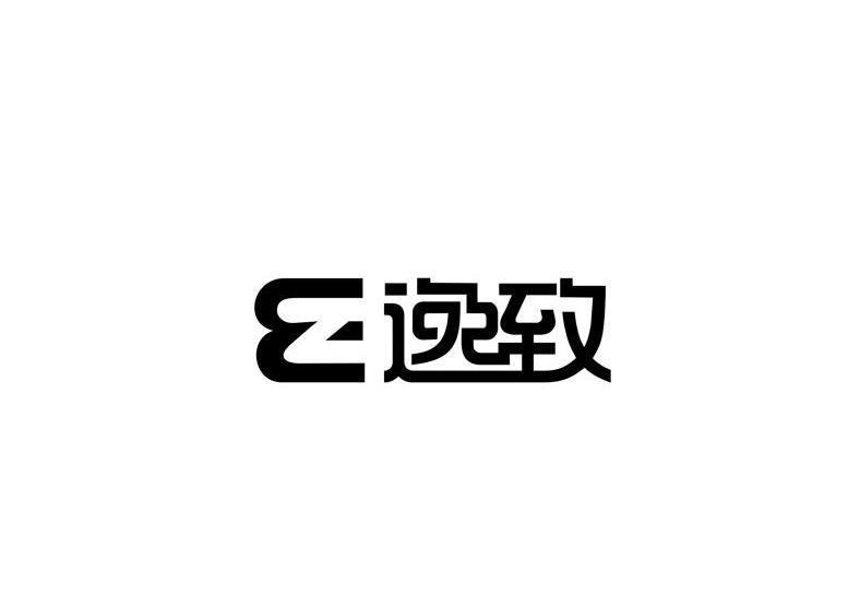 逸致 EZ